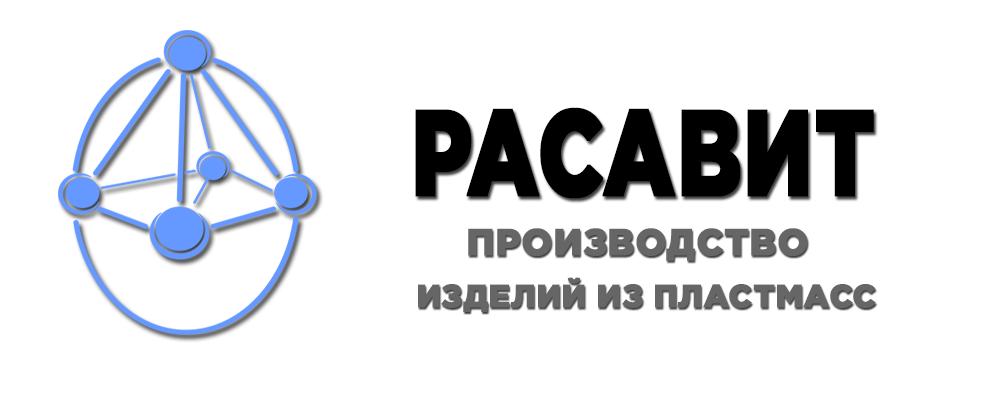 РАСАВИТ